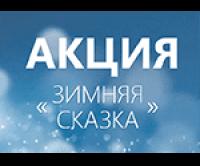 АКЦИЯ – зимняя сказка